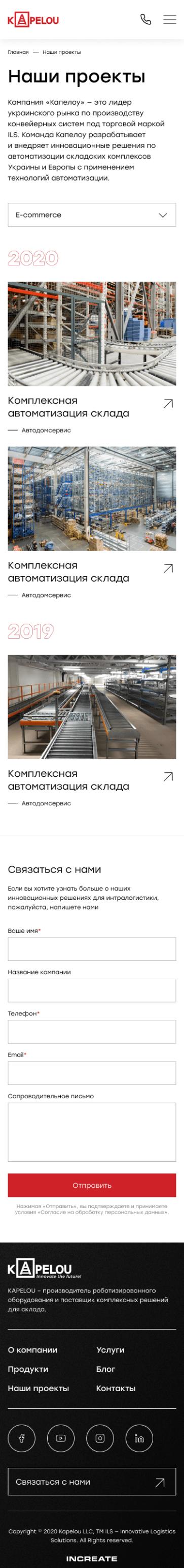 KAPELOU - INCREATE