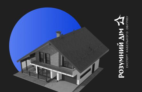 Розумний дім - INCREATE