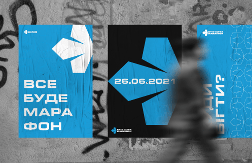 Київський Ультрамарафон - INCREATE